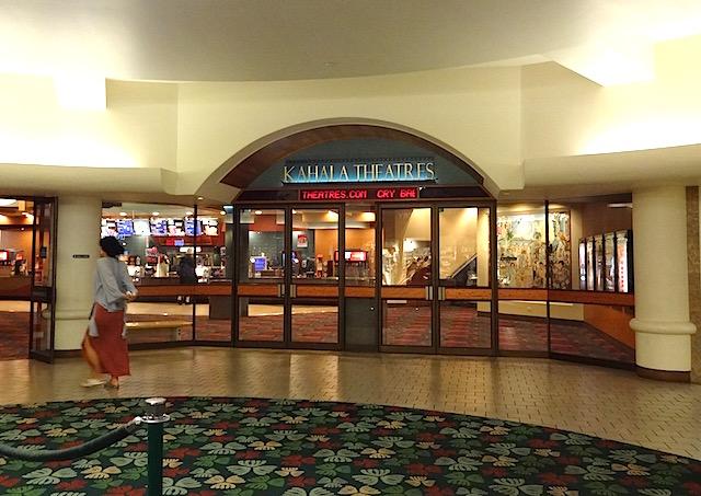 カハラモール内の映画館